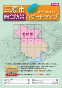 三原市総合ハザードマップ北部版