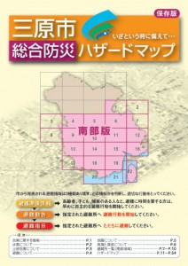 三原市総合ハザードマップ南部版
